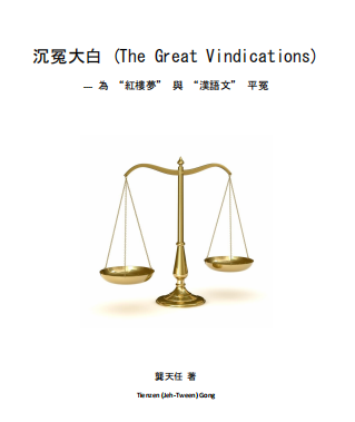 GreatVidiication